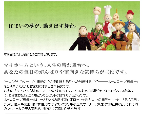 ゆうちょ銀行の住宅ローン(スルガ銀行と提携)