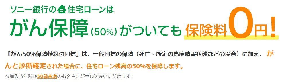 ソニー銀行のがん50%保障特約付団信