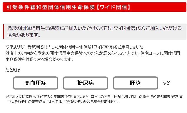 カブドットコム(三菱UFJ銀行)の住宅ローンのワイド団信