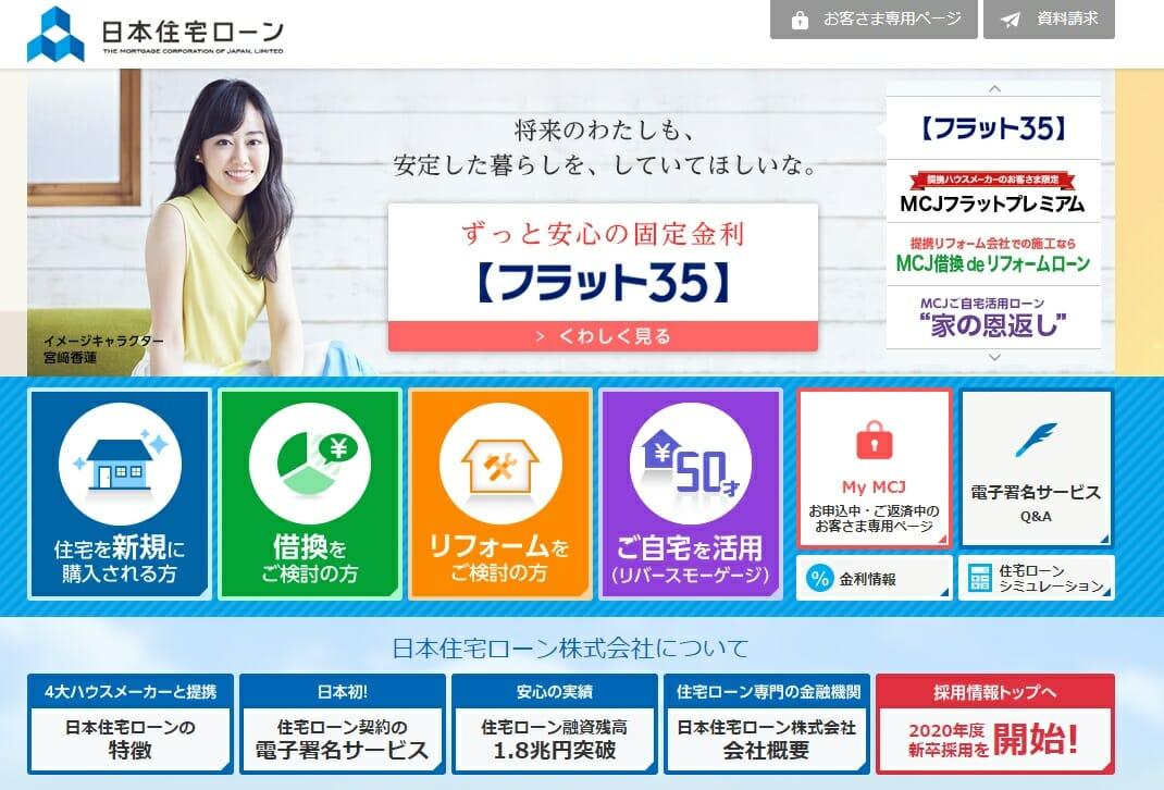 日本住宅ローンの公式サイト