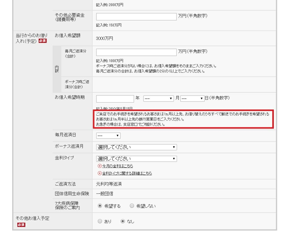 三菱UFJ銀行の住宅ローンの本審査期間