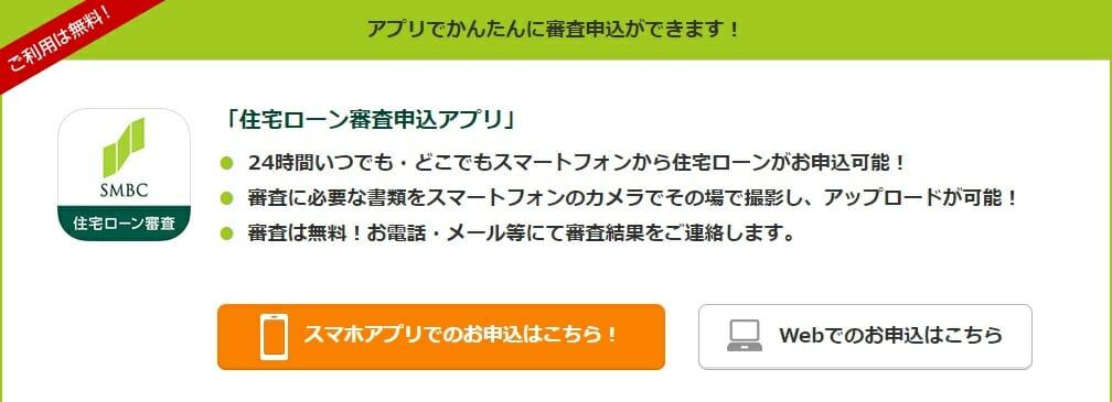 三井住友銀行の住宅ローン審査申込アプリ