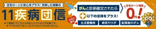 千葉銀行の住宅ローンの11疾病団信