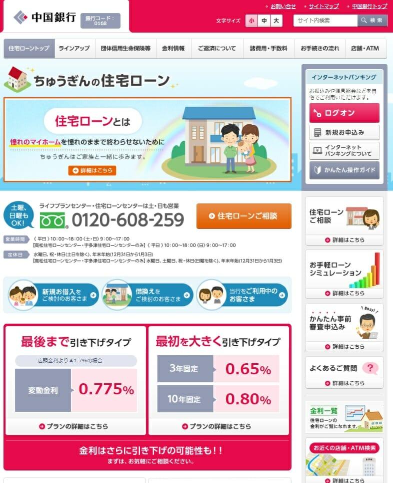 中国銀行(ちゅうぎん)の住宅ローン