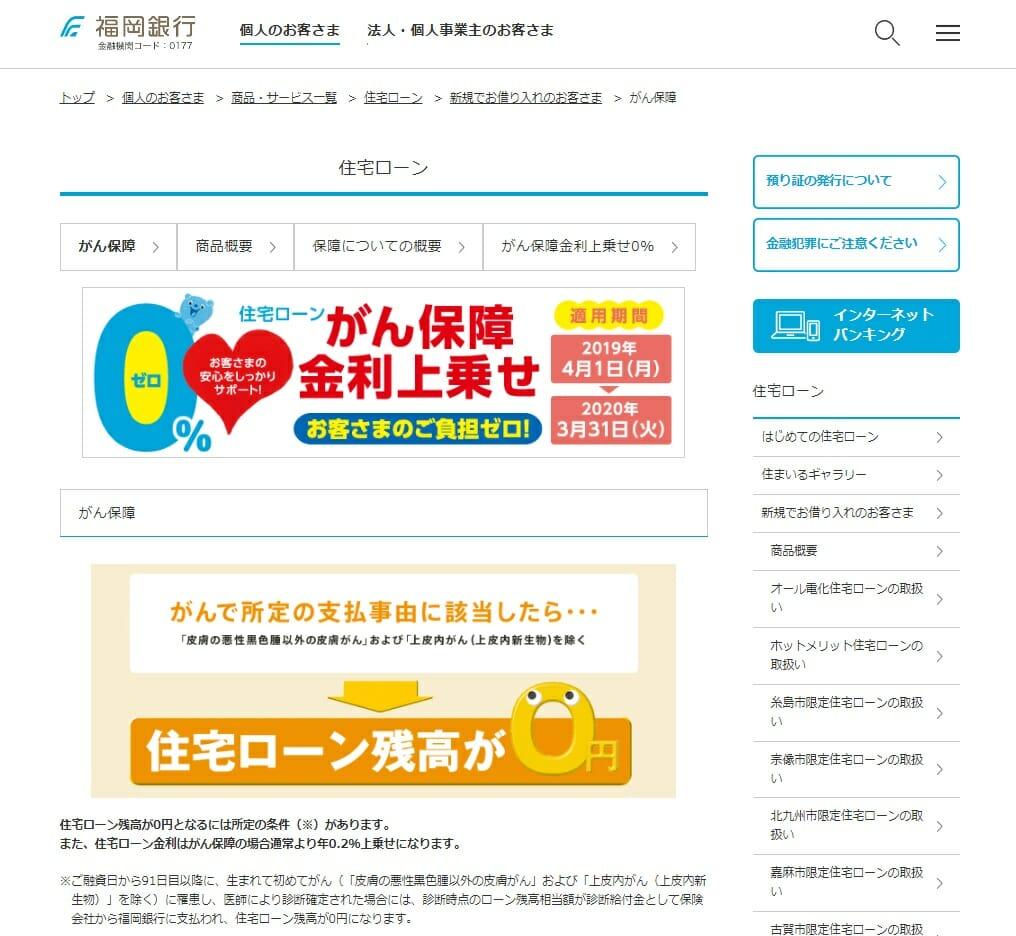 福岡銀行の住宅ローンに付帯できるがん保障