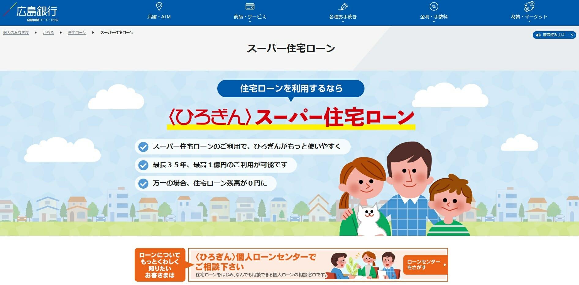 広島銀行の住宅ローン