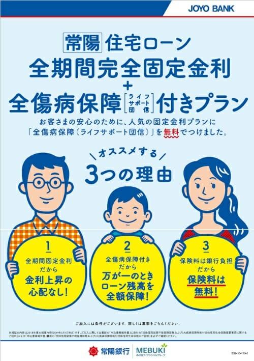 常陽銀行の住宅ローンの全傷病保障の付帯が無料キャンペーン