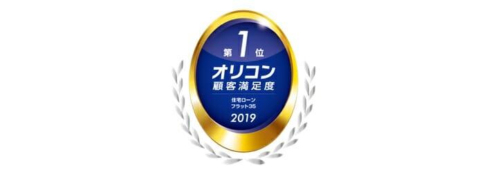 住宅ロー楽天銀行のフラット35は2年連続でオリコン顧客満足度ランキング第1位