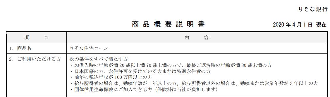 りそな銀行の住宅ローン審査基準①