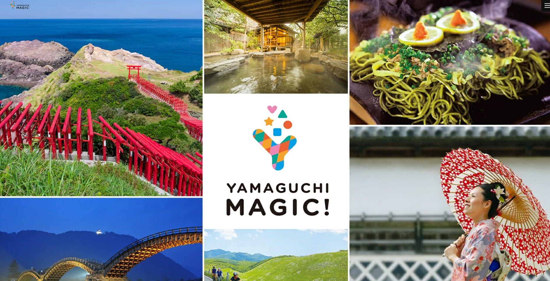 山口県の観光ホームページ