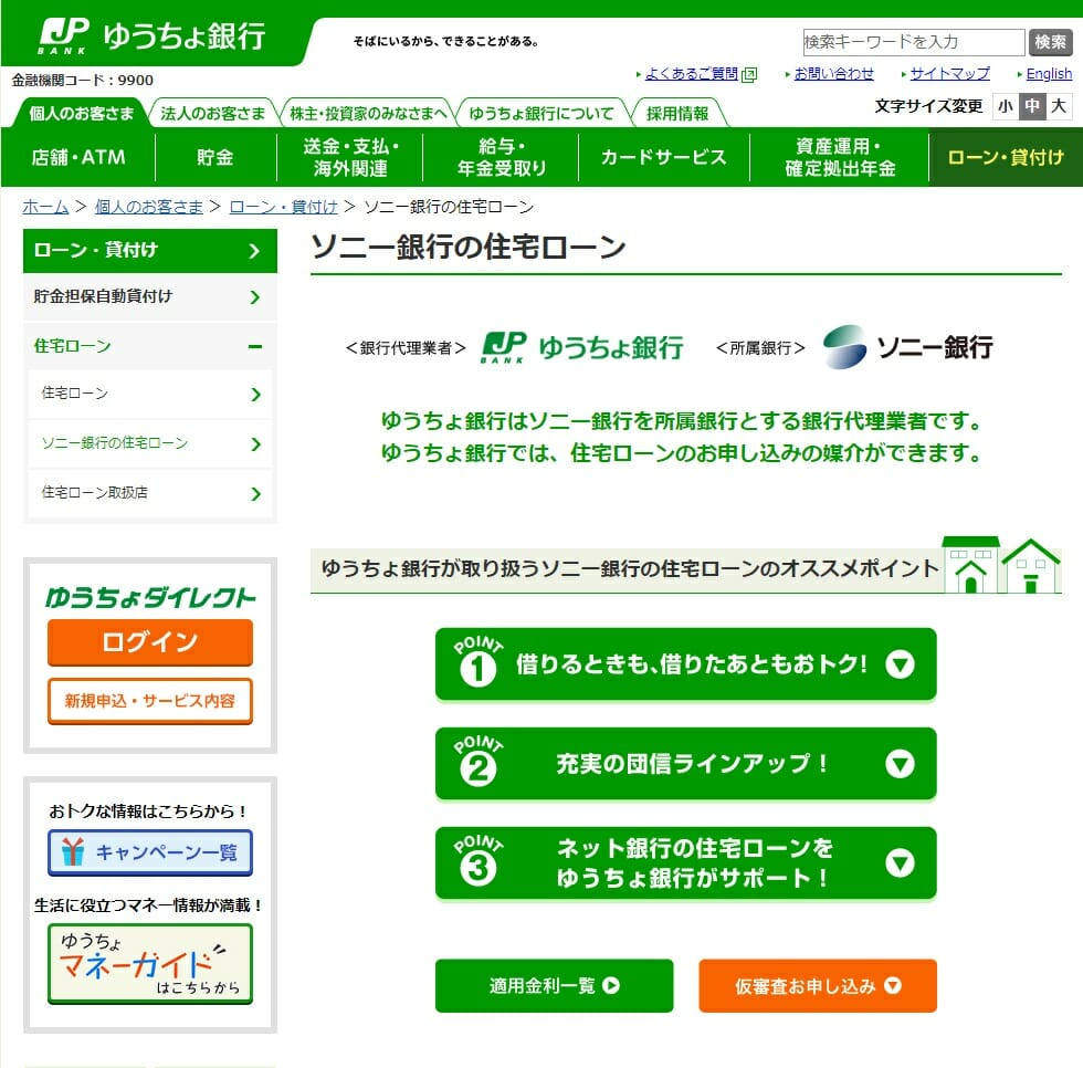 ゆうちょ銀行の住宅ローン