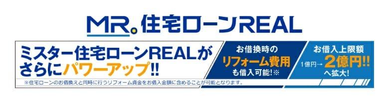 MR.住宅ローンREALは2億円までの融資に対応