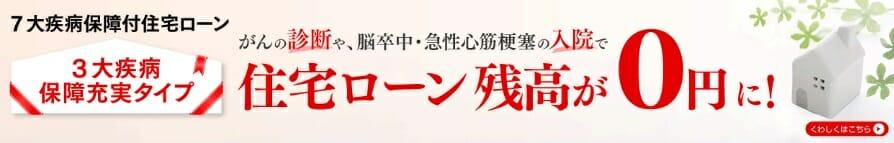 三菱UFJ銀行の7大疾病保障付住宅ローン,ビッグ&セブンPlus