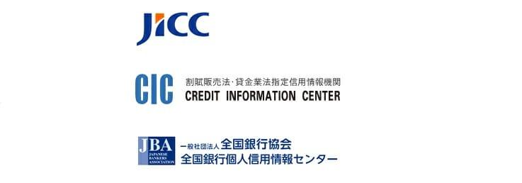CIC、JICC、全国銀行個人信用情報センター