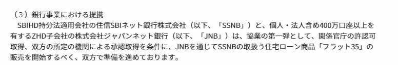 ジャパンネット銀行のフラット35の取り扱いについて