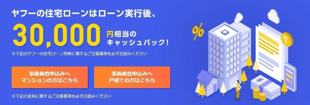 ヤフーの住宅ローンで最大3万円キャッシュバック