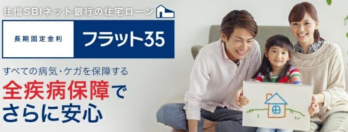 住信SBIネット銀行のフラット35