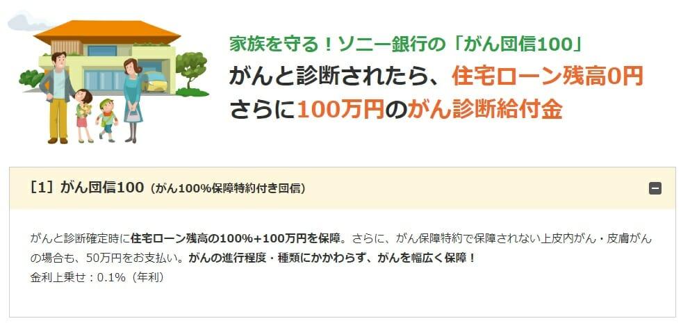 ソニー銀行のがん団信100(がん100%保障特約付き団信)住宅ローン
