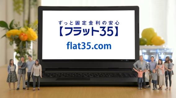 フラット35のイメージ