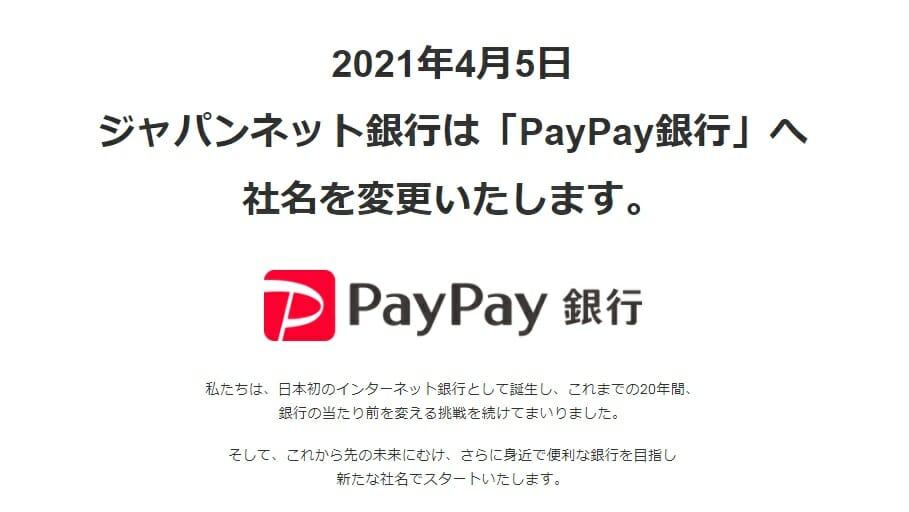 ジャパンネット銀行からpaypay銀行に行名変更