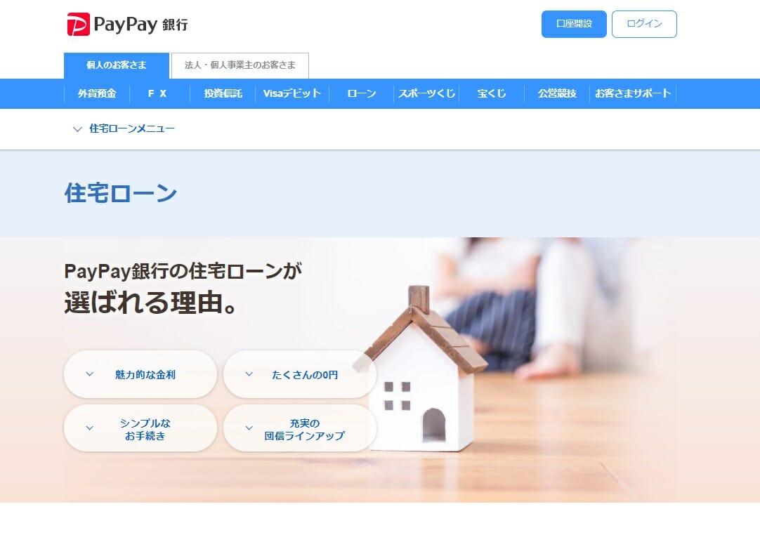 PayPay銀行の住宅ローン