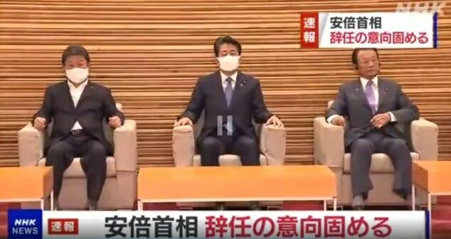 安倍総理の辞任発表