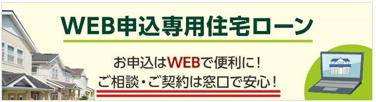 三井住友銀行のWEB申込住宅ローン
