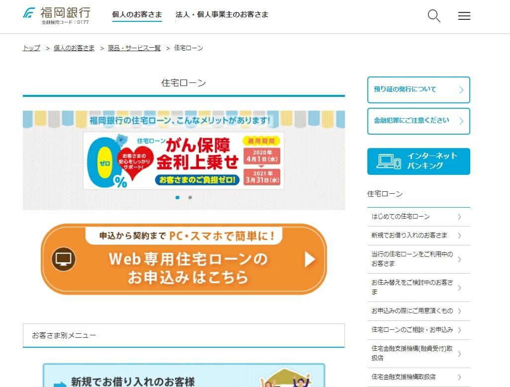 福岡銀行の住宅ローン