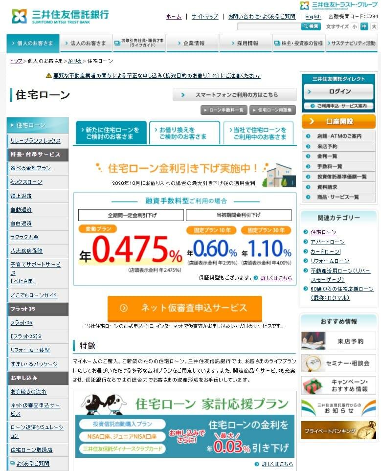 三井住友信託銀行の住宅ローン