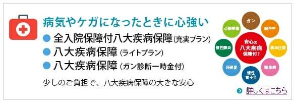 三井住友信託銀行の住宅ローンの疾病保障