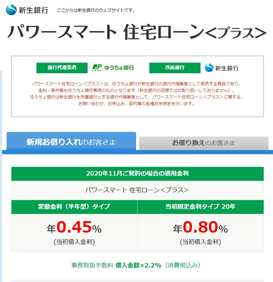 ゆうちょ銀行で取り扱う新生銀行の住宅ローン
