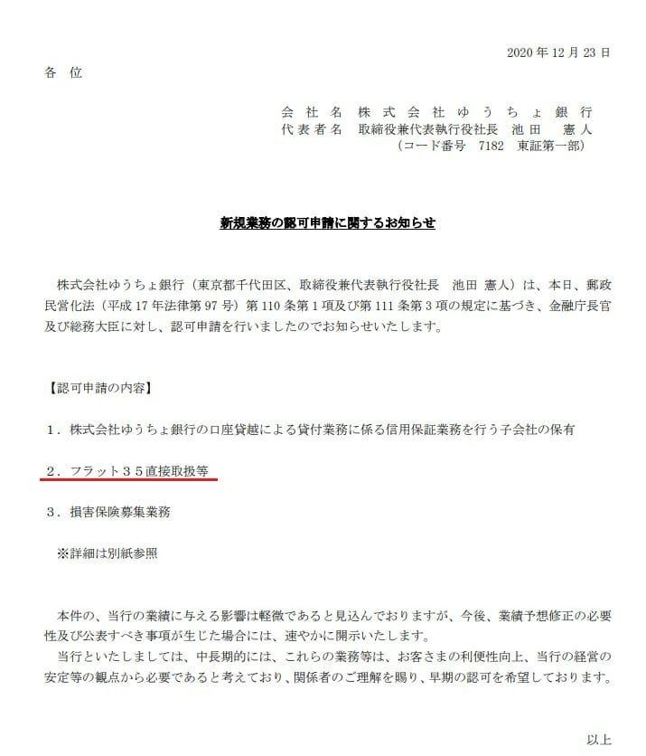 ゆうちょ銀行のフラット35取扱い申請