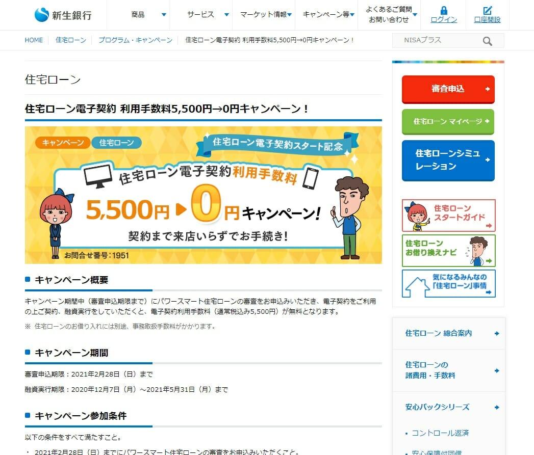 新生銀行の住宅ローンの電子契約