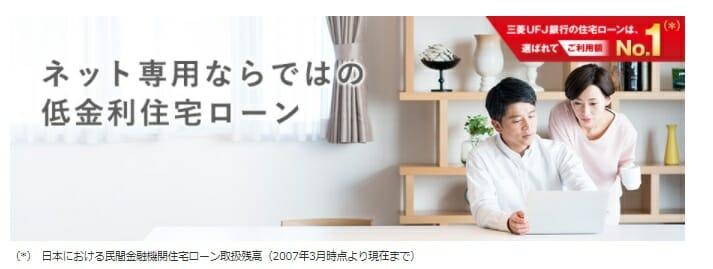 三菱UFJ銀行の住宅ローン残高は連続で国内1位