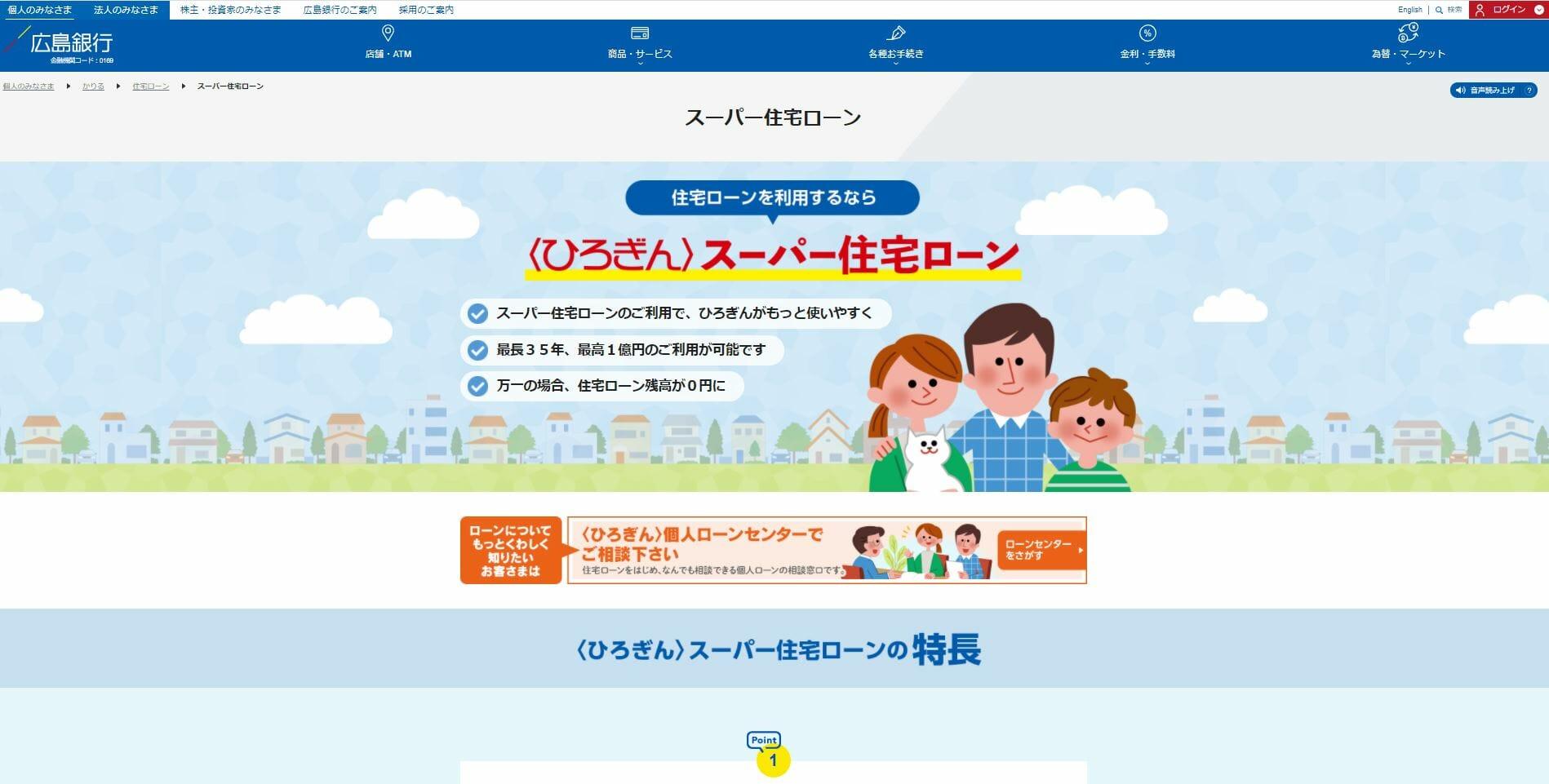 広島f銀行の住宅ローン