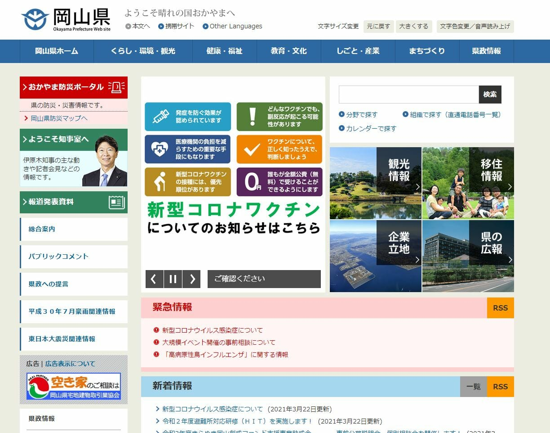 岡山県のホームページ