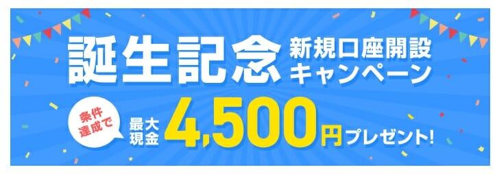 PayPay銀行のキャンペーン