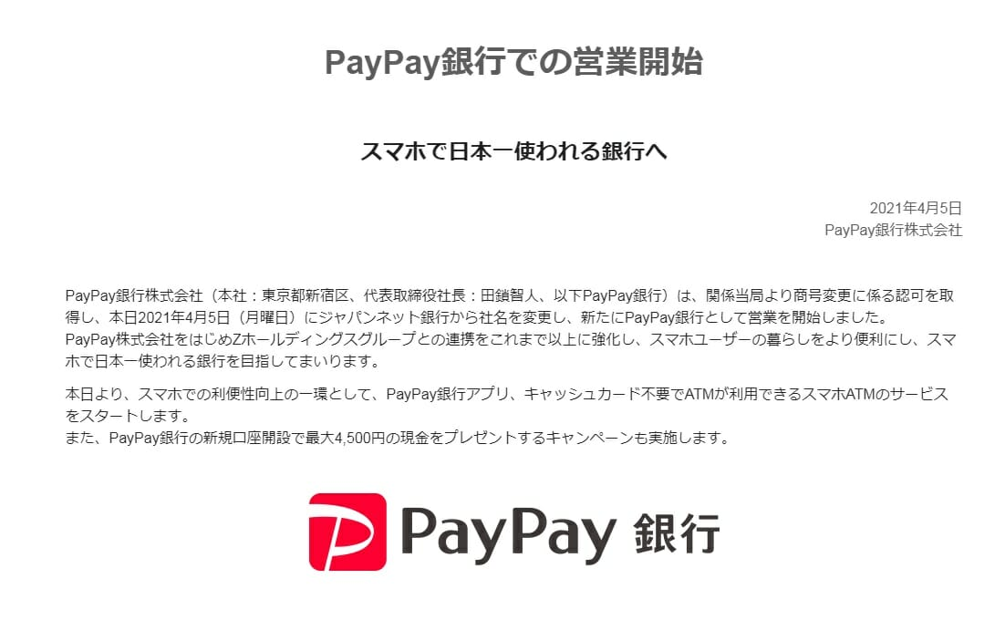 PayPay銀行の誕生