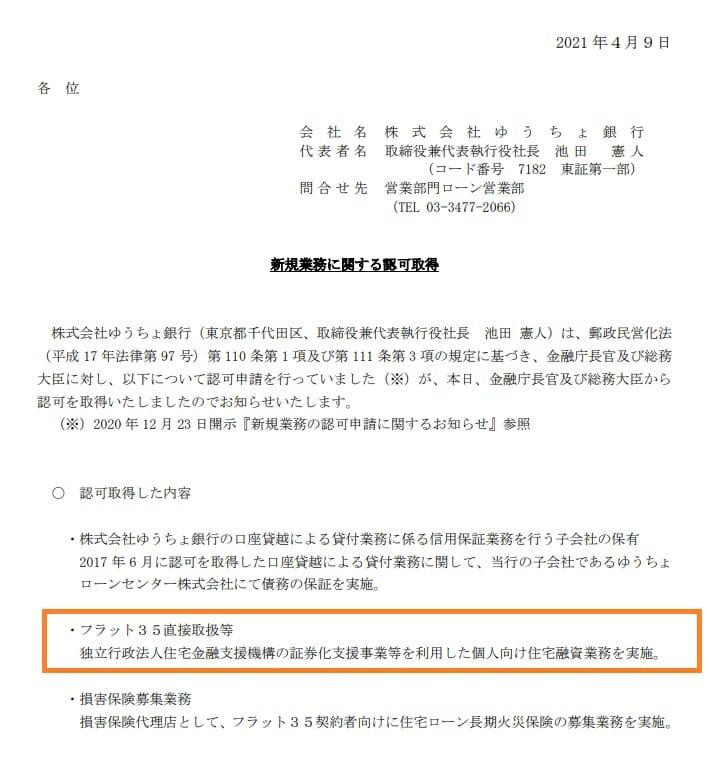 ゆうちょ銀行でフラット35の取扱い開始へ(2021年5月)