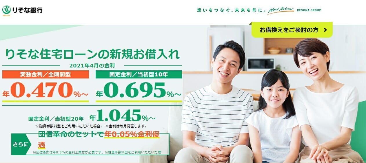 りそな銀行の2021年4月の住宅ローン金利