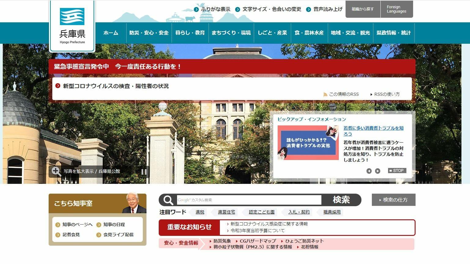 兵庫県のホームページ