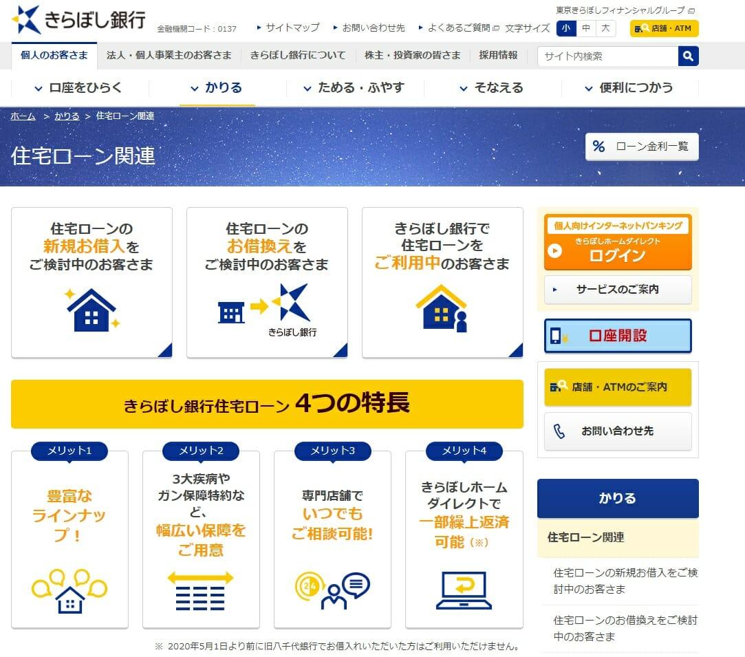 きらぼし銀行の住宅ローン