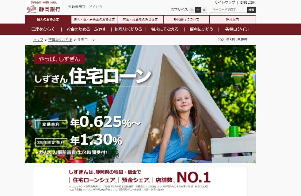 静岡銀行の住宅ローン