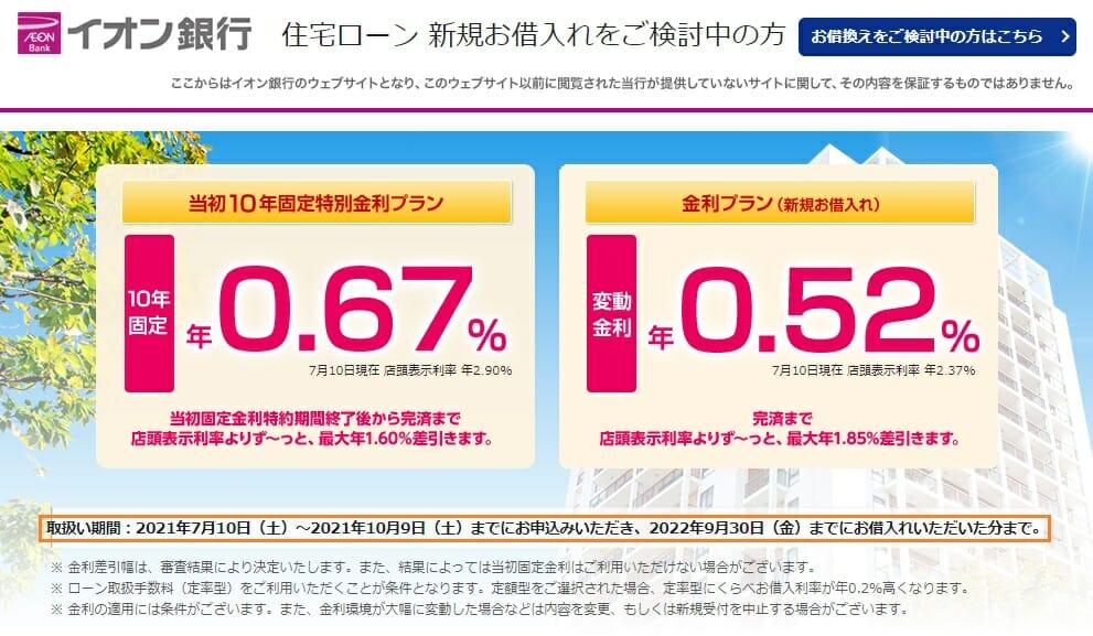 イオン銀行の2021年7月の住宅ローン金利