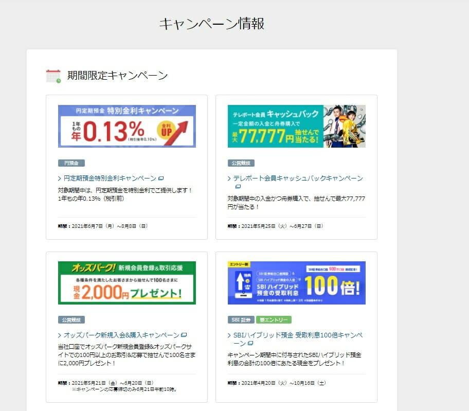 住信SBIネット銀行の期間限定キャンペーン