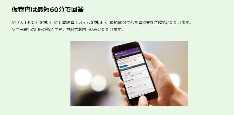 ソニー銀行の住宅ローンのAI仮審査